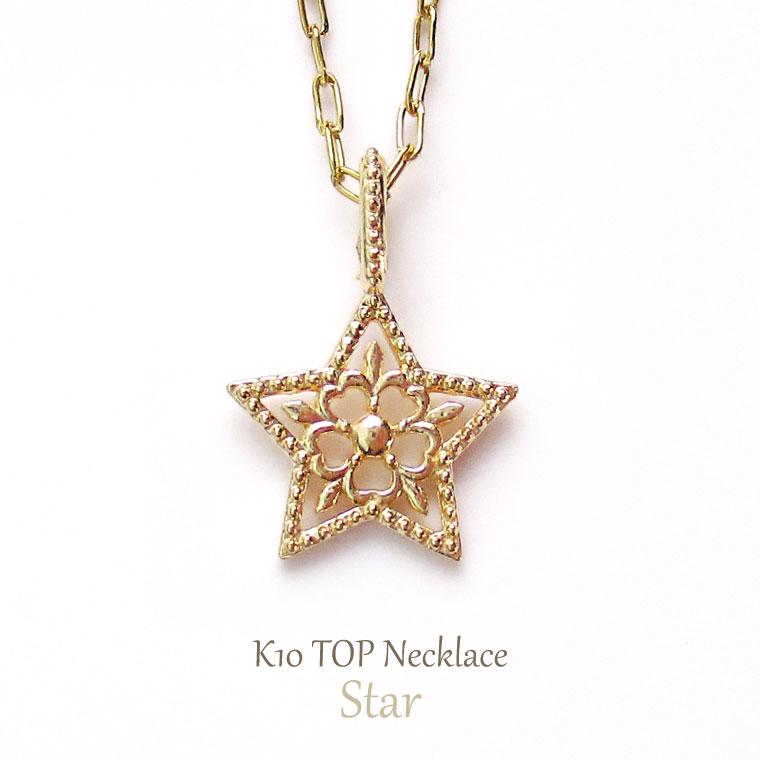 母の日 プレゼント 花以外 ギフト K10 レディース ネックレス サージカルステンレスチェーン スター 誕生日 記念日