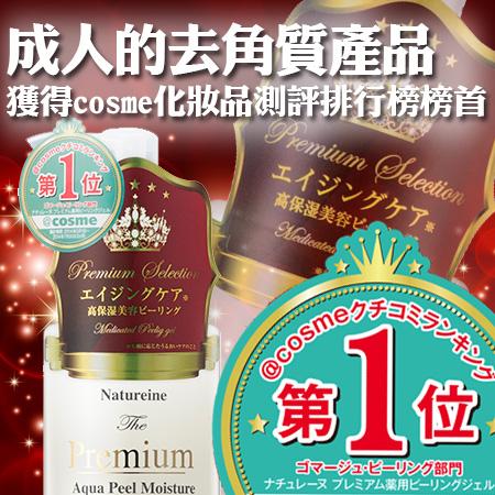 中国語-繁体字 Taiwan台湾語 Premium Medicated PEELING オンライン限定商品 GEL Natureine 中国語-繁体字の商品紹介 予約販売 250mL MadeInJapan