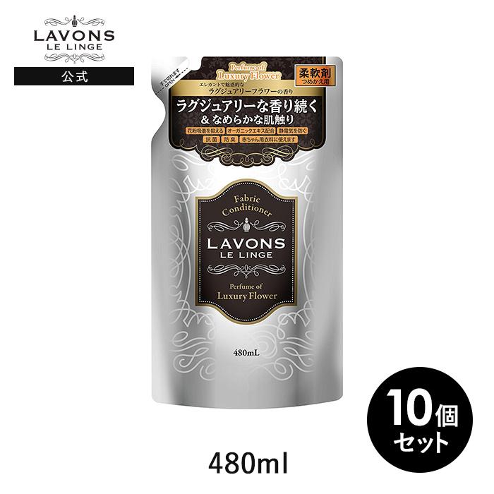 ラボン lavons 柔軟剤 詰め替え ラグジュアリーフラワー 480ml 10個セット 送料無料  柔軟剤