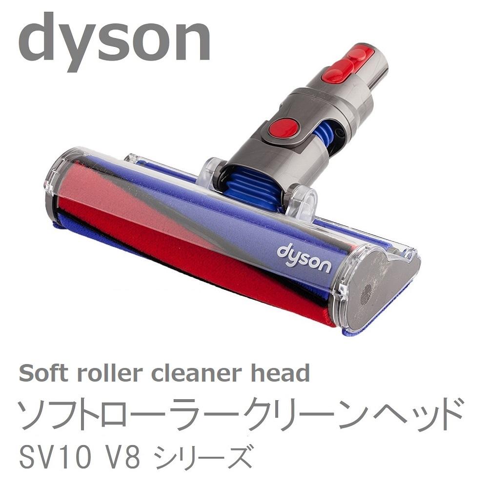 ダイソン Dyson Soft roller cleaner head ソフトローラークリーンヘッド SV10 V8 シリーズ専用