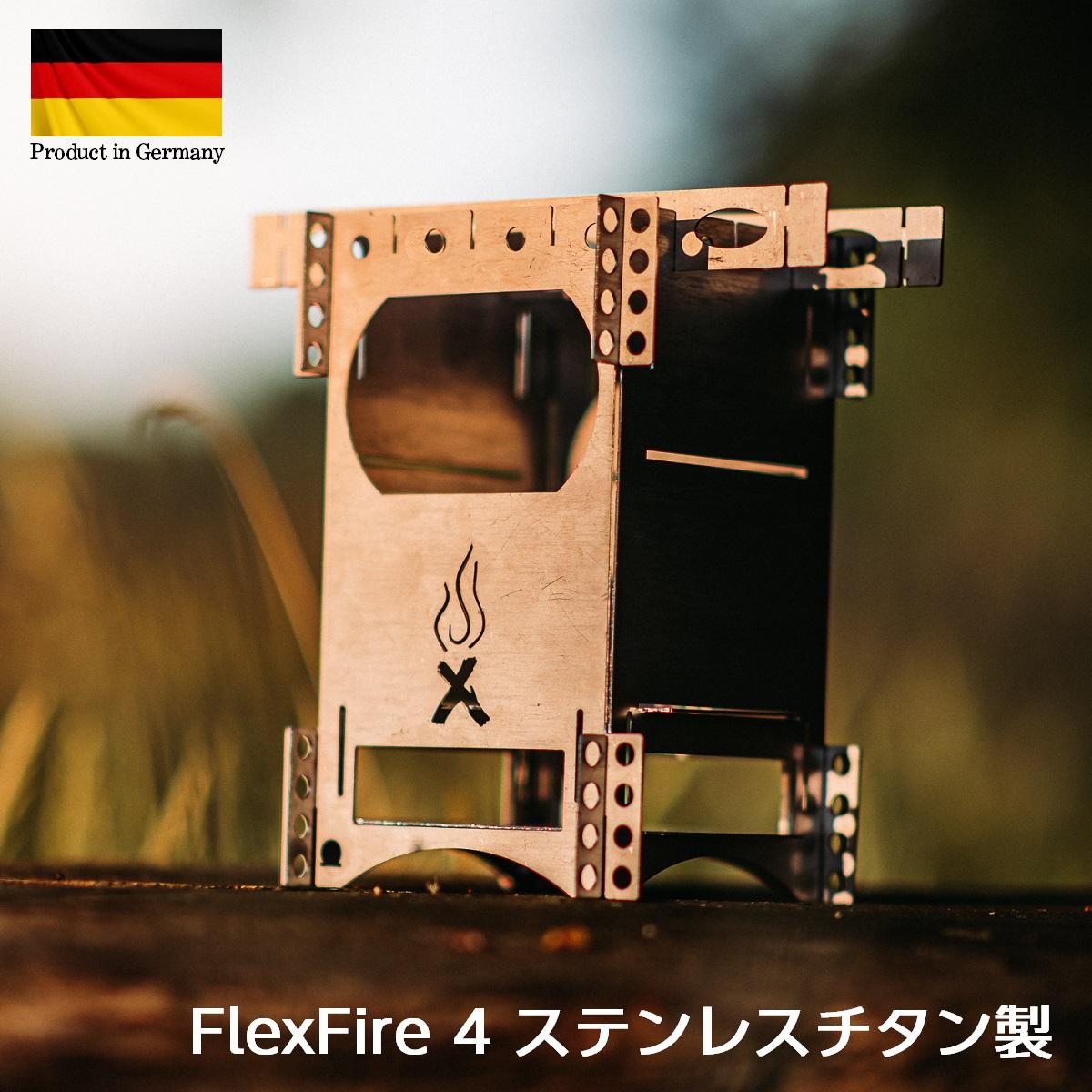 あな他のソロを上質にする FlexFire4 ドイツ製 コンパクト 携帯 焚き火台 安心の定価販売 コンロ 薪 炭 アルコール 永遠の定番 父の日 バーベキュー グリル プレゼント 固形燃料 ソロキャンプ ガス ストーブ エアフロー 五徳