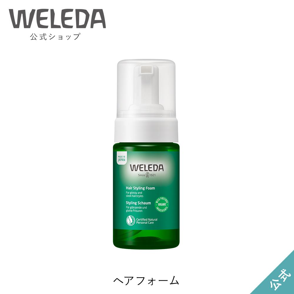 自然な毛流れやニュアンスをつくるオーガニックヘアフォーム ヴェレダ 公式 正規品 ヘアフォーム   WELEDA オーガニック ヘアムース