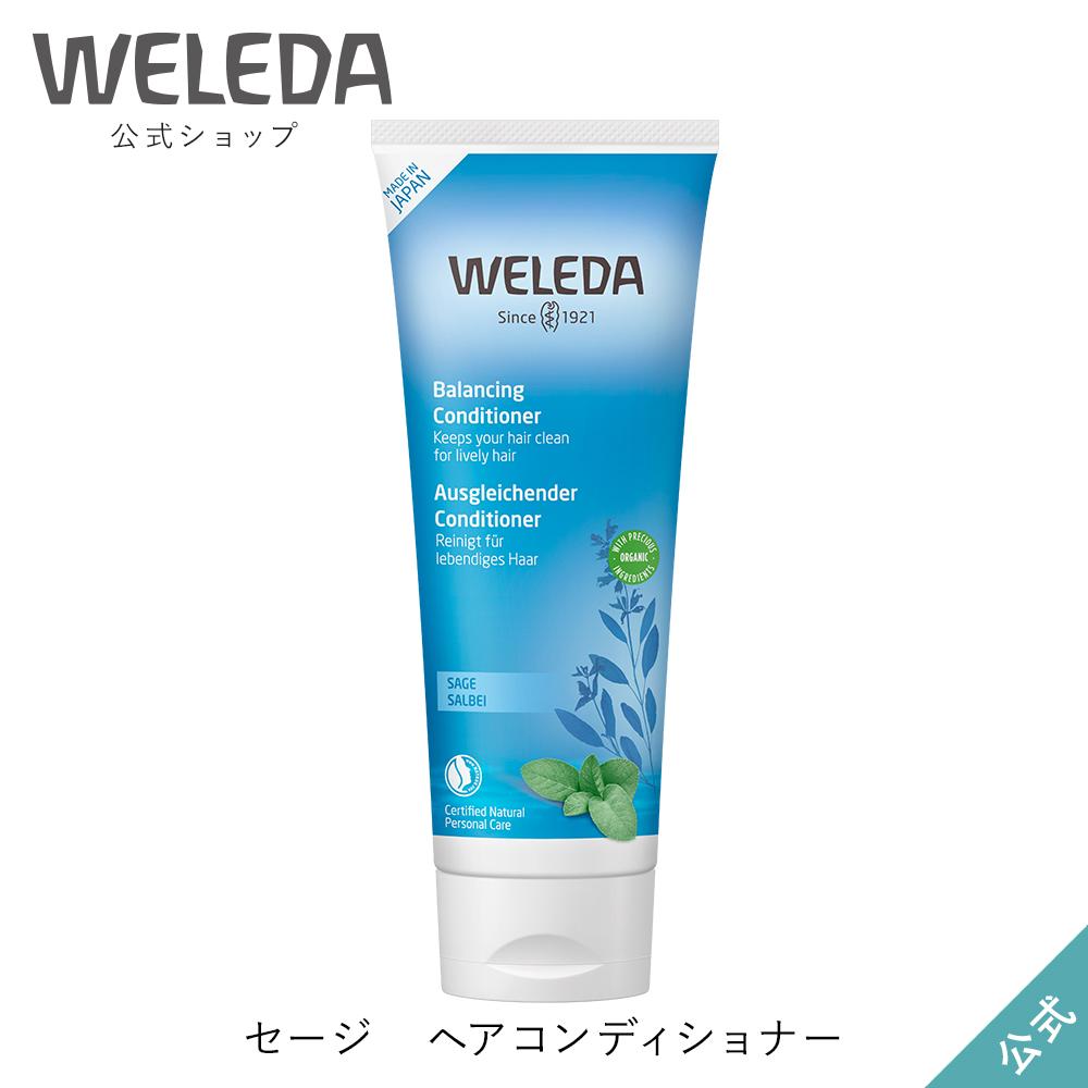 日本 頭皮をさっぱりキープ サラッと軽やか毛先までまとまる髪に 贈呈 ヴェレダ 公式 正規品 ヘルシースカルプケア オーガニック ヘアコンディショナ― セージ WELEDA