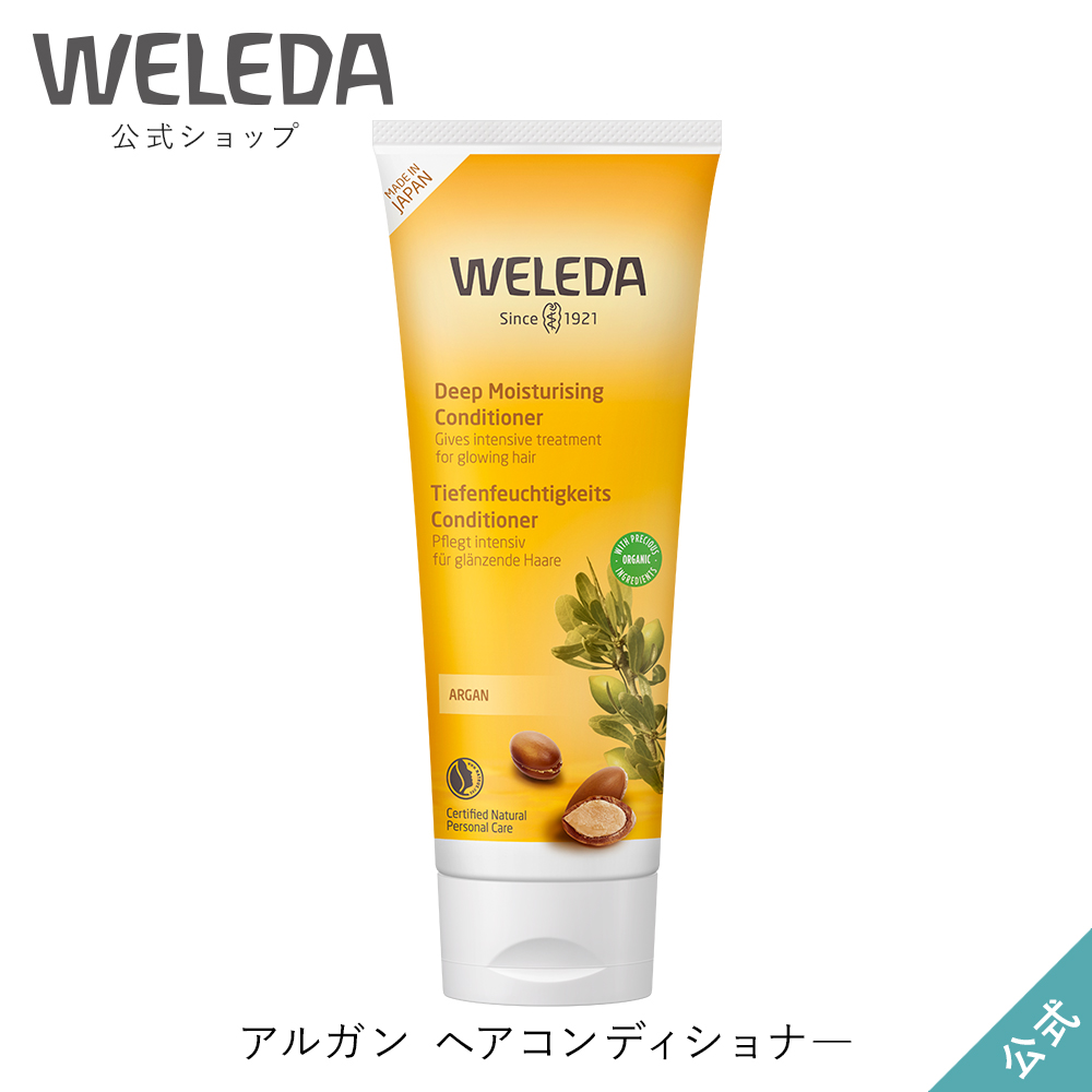 豊かな植物成分が集中補修 しなやかで艶やかな美髪へ ヴェレダ 返品不可 商品追加値下げ在庫復活 公式 正規品 アルガン ドライ オーガニック ヘアコンディショナ― ダメージケア WELEDA