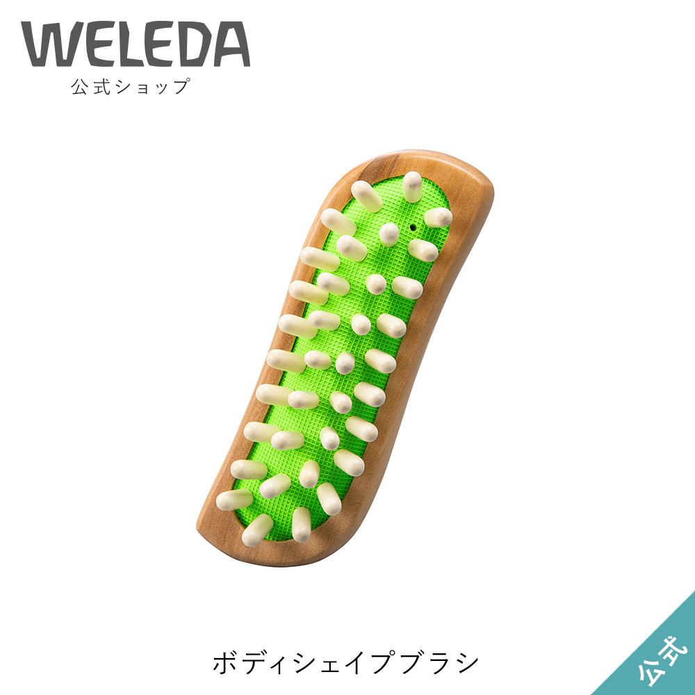 ヴェレダ公式ショップ ヴェレダ 公式 正規品 ボディシェイプブラシ  WELEDA オーガニック マッサージ マッサージャー マッサージブラシ