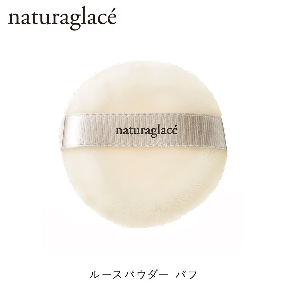 やわらかく肌あたりのやさしいルースパウダー用パフ 公式ショップ ナチュラグラッセ ルースパウダー パフ   スポンジ naturaglace