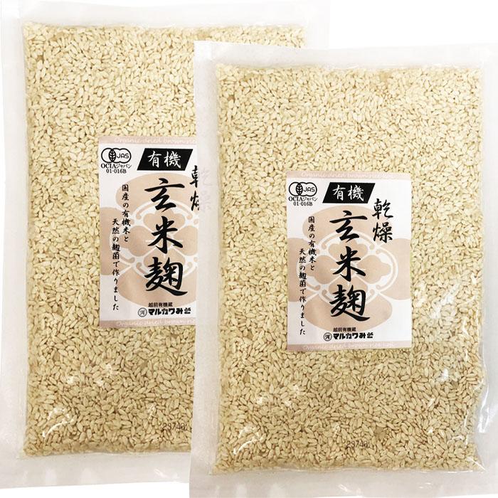 有機の玄米麹を乾燥タイプにしました マルカワ味噌 有機栽培 300g 捧呈 SALE開催中 2袋セットメール便での発送 自然栽培有機乾燥玄米麹