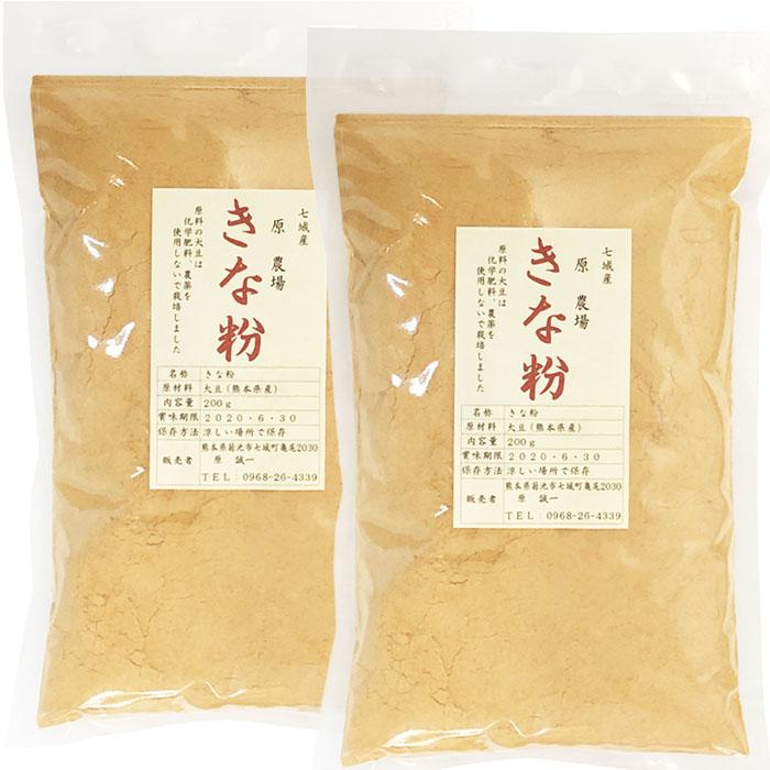 [無農薬 化学肥料不使用 熊本県産] きな粉 200g 2袋セット メール便発送です。
