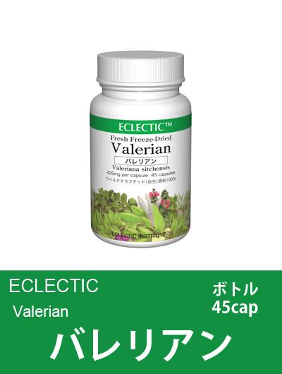 エクレクティック(ECLECTIC) バレリアン(カノコソウ) ボトル45cap 【オーガニック100%・ハーブサプリメント・カプセル・不眠・眠れない・入眠・快眠・安眠】