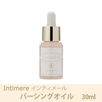 インティメール(Intimere)バーシングオイル 【マタニティ・会陰・妊娠中・マッサージ・出産】