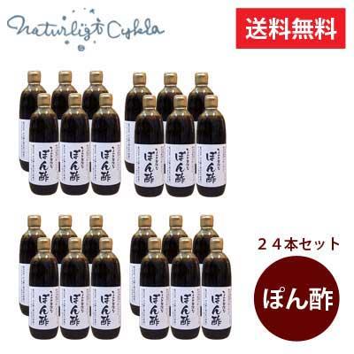 【送料無料】ヤマロク醤油ちょっと贅沢なぽん酢 500ml×24本