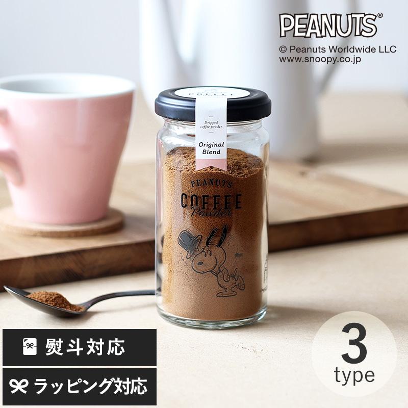 スヌーピーの世界観をイメージ やさしい味わいの瓶入りコーヒー INIC coffee イニックコーヒー PEANUTS Powder スヌーピー コーヒー インスタント プチギフト おいしい 定価 瓶 かわいい 高級品 スヌーピー好き プレゼント おしゃれ