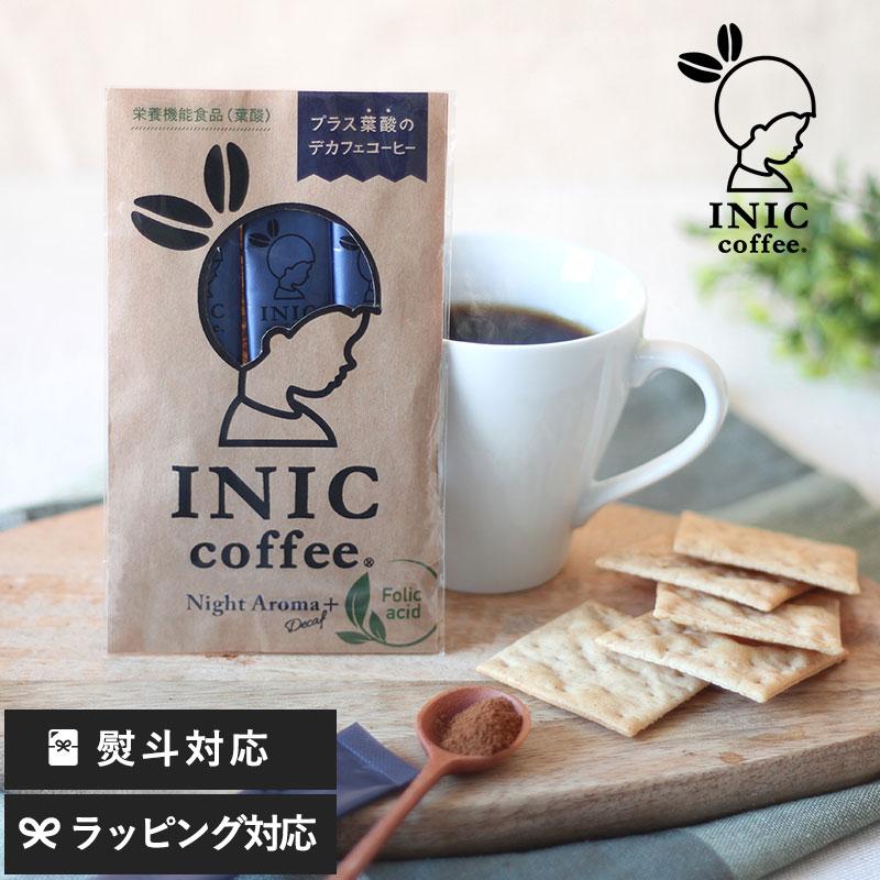妊婦さんでも気兼ねなく飲める 葉酸入りデカフェコーヒー INIC coffee イニックコーヒー 3P インスタントコーヒー セール デカフェ 女性 葉酸 インスタント 妊婦 プレゼント 定番から日本未入荷 ギフト おしゃれ コーヒー