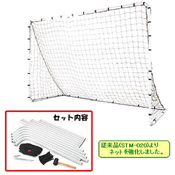 -設備 備品 アクセサリー- SINTEX シンテックス W300×D120×H200cm 発売モデル STM-046 フットサルゴールセット 定価