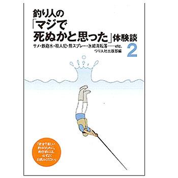 (釣り関連本・DVD(ビデオ)) つり人社 釣り人のマジで死ぬかと思った体験談2