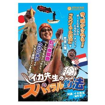 釣り関連本 受賞店 DVD ビデオ ブリーデン BREADEN 13-style 永遠の定番モデル 1993 イカ先生のスパイラル釣法 DVD84分