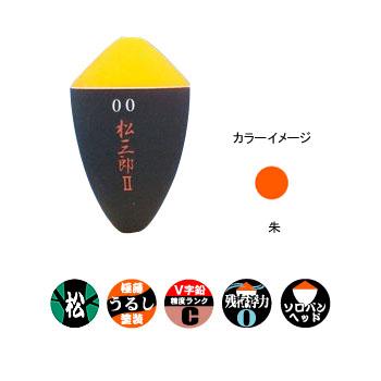 チヌ釣り 磯釣り 入手困難 波止釣り サンライン SUNLINE 売買 松田ウキ松三郎II #0.8 朱