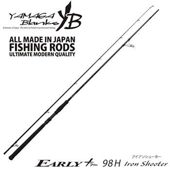 YAMAGA Blanks(ヤマガブランクス) EARLY(アーリー)プラス 98H 【大型商品】