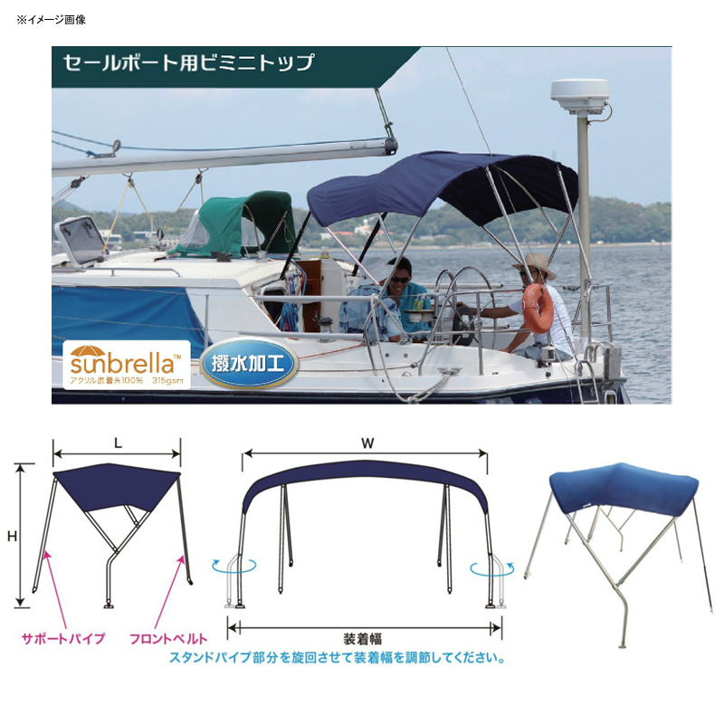 bmojapan(ビーエムオージャパン) セールボート用ビミニトップ 3.30-3.60 MA065-6