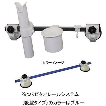 bmojapan(ビーエムオージャパン) つりピタ レールシステム(吸盤タイプ)ベーシックセット ブルー BM-QR500-B-SET-01