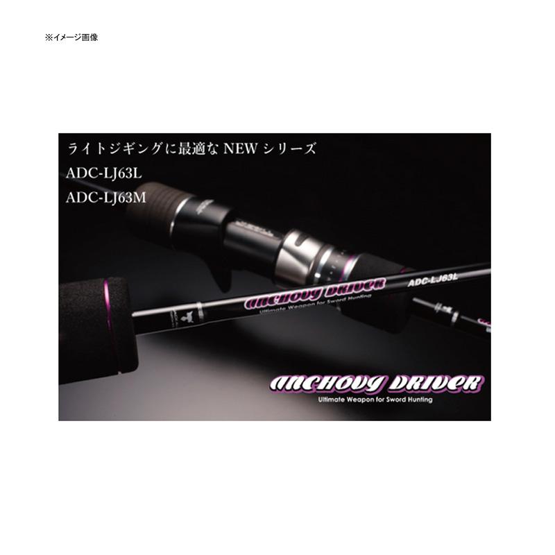 ジャッカル(JACKALL) アンチョビドライバー ADC-LJ63L 【大型商品】