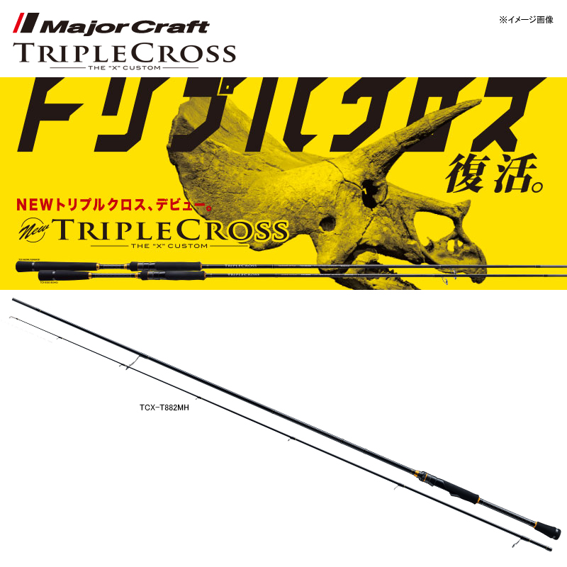 メジャークラフト トリプルクロス メバル チューブラー TCX-T882MH TCX-T882MH