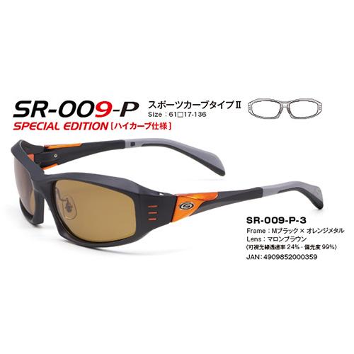 ストームライダー(STORM RIDER) SR-009-P スポーツカーブタイプ2 Mブラック マロンブラウン SR-009-P-3