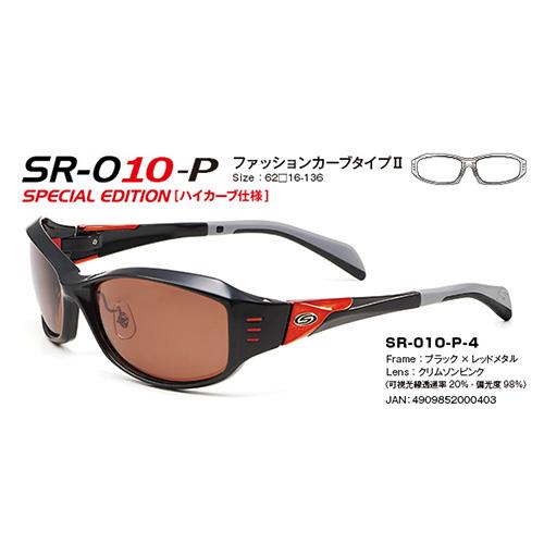 ストームライダー(STORM RIDER) SR-010-P ファッションカーブタイプ2 レッドメタル クリムソンピンク SR-010-P-4