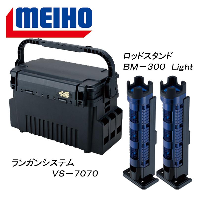 タックルボックス メイホウ ハイクオリティ MEIHO 明邦 ランガンシステム VS-7070+ロッドスタンド Light BM-300 ブラック 2本組セット 新作からSALEアイテム等お得な商品満載 Cブルー×ブラック