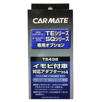 カーメイト(CAR MATE) カーメイト エンジンスターター・セキュリティオプション イモビ付車対応アダプター ブラック TE432
