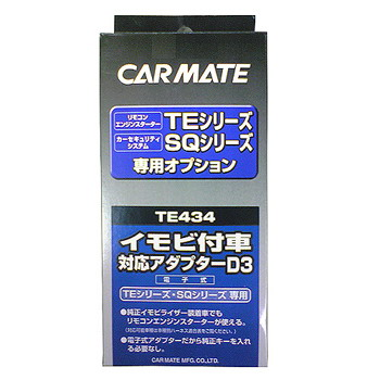 カーメイト(CAR MATE) カーメイト エンジンスターター・セキュリティオプション イモビ付車対応アダプター ブラック TE434