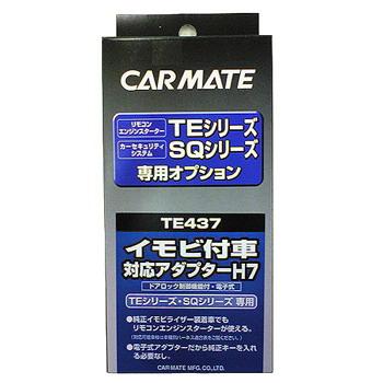 カーメイト(CAR MATE) カーメイト エンジンスターター・セキュリティオプション イモビ付車対応アダプター ブラック TE437