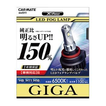 カーメイト(CAR MATE) GIGA LED フォグ X-FOCUS H8/11/16 ホワイト BW511
