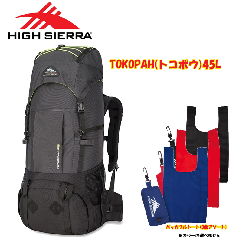 HIGH SIERRA(ハイ シェラ) TOKOPAH 45L(トコポウ 45L)+パッカブルトート【お得な2点セット】 45L Raven×Black×Zest 724895020