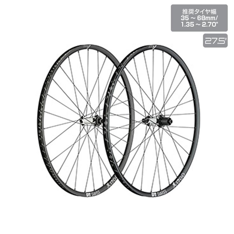 自転車用品 DT 激安 激安特価 送料無料 SWISS スイス X 1700 スプライン ホイールセット 27.5 WLS10400 22.5 キャンペーンもお見逃しなく