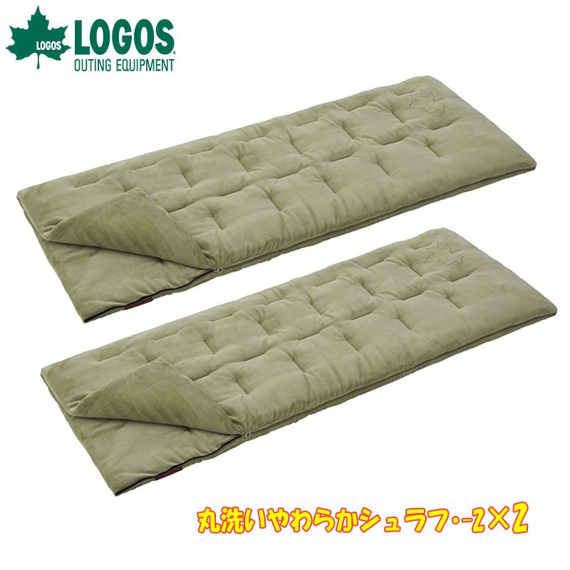 ロゴス(LOGOS) 丸洗いやわらかシュラフ・-2×2【お得な2点セット】