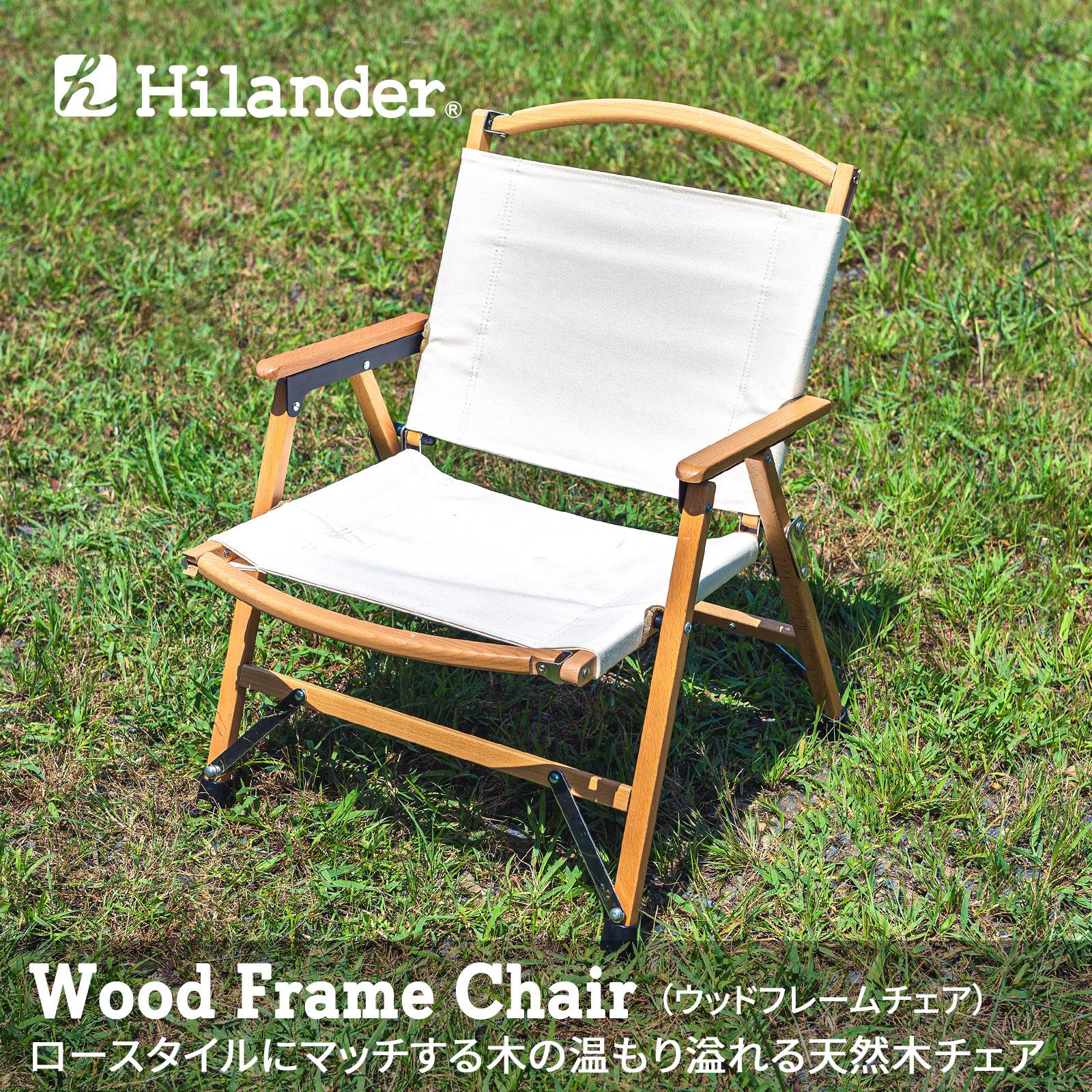 アウトドアチェア Hilander 2020A 送料込 W新作送料無料 ハイランダー ウッドフレームチェア コットン 新仕様 HCA0262 アイボリー 単体