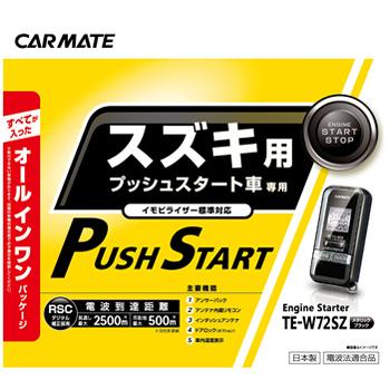 カーメイト(CAR MATE) アンサーバック リモコンエンジンスターター 61×31×16mm ブラック TE-W72SZ