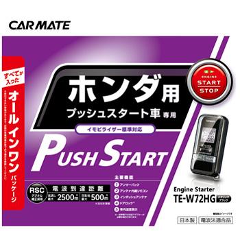 カーメイト(CAR MATE) アンサーバック リモコンエンジンスターター 61×31×16mm ブラック TE-W72HG