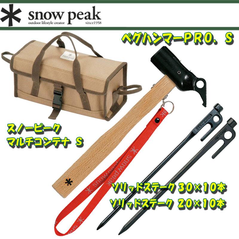 【送料無料】スノーピーク(snow peak) ペグハンマーPRO.S+マルチコンテナS+ソリッドステーク30×10本&20×10本【4点セット】 N-002