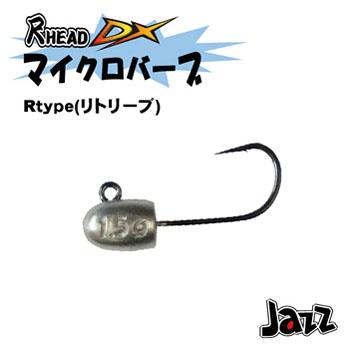 尺HEAD(シャクヘッド) DX マイクロバーブ R type(リトリーブ)