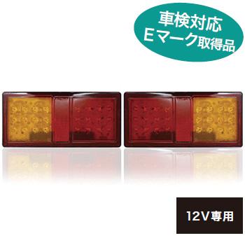 bmojapan(ビーエムオージャパン) LEDリアーランプセット(左右セット) C14014