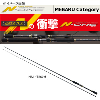メジャークラフト N-ONE(エヌワン) NSL-S762UL