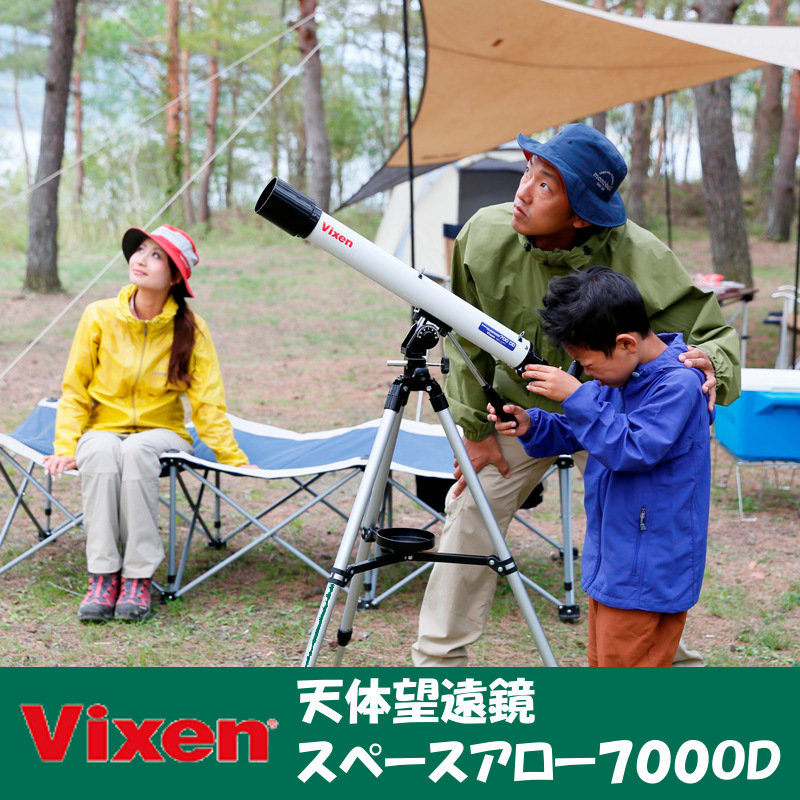 ビクセン(Vixen) 天体望遠鏡スペースアロー700OD ホワイト 3279-1
