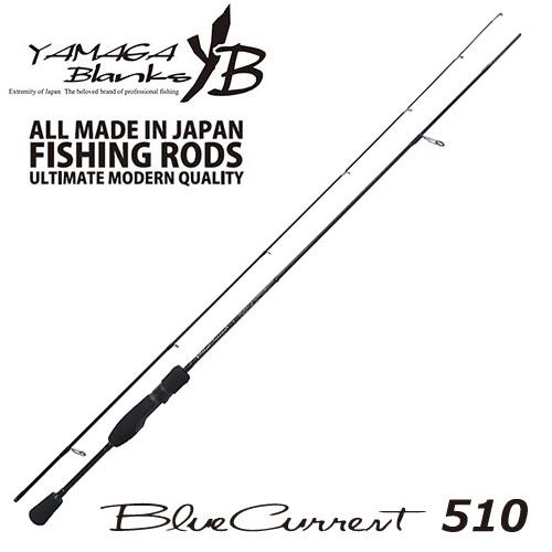 YAMAGA Blanks(ヤマガブランクス) Blue Current(ブルーカレント) 510