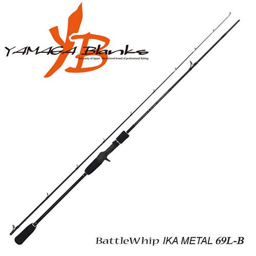 最新人気 YAMAGA Blanks(ヤマガブランクス) YAMAGA Battle Battle Whip 69L-B (バトルウィップ) イカメタルモデル 69L-B, 選んで屋:85ef6f88 --- canoncity.azurewebsites.net