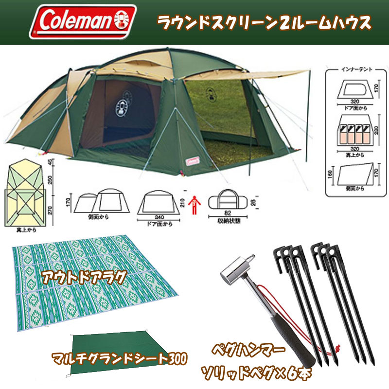 Coleman (Coleman) round the screen 2-room house + outdoor lag + sheet + peg 6 pc + hammer 170T14150J
