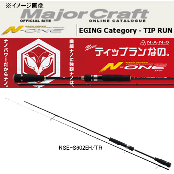 メジャークラフト N-ONE(エヌワン) NSE-S602EH/TR