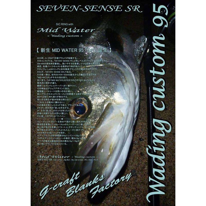 ジークラフト セブンセンス SR MID WATER MWS-952-SR