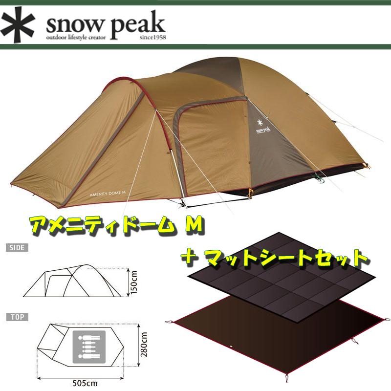 品多く 【送料無料】スノーピーク(snow peak) アメニティドーム M+アメニティドーム マット・シートセット M【2点セット peak)】 M SDE-001R+SET-021【あす楽対応】【SMTB】, にこにこテントシート安心shop:cf5bd7f9 --- totem-info.com